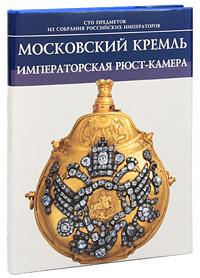 Московский Кремль. Императорская Рюст-камера канцелярия