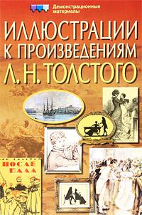 Иллюстрации к произведениям Л. Н. Толстого. Демонстрационные материалы
