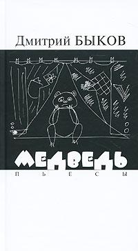 Дмитрий Быков Медведь дмитрий быков новые письма счастья