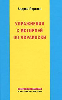 Андрей Портнов Упражнения с историей по-украински