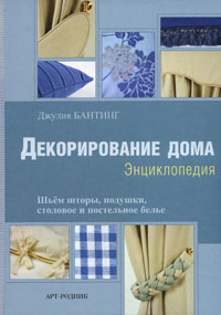 Джулия Бантинг Декорирование дома. Шьем шторы, подушки, столовое и постельное белье