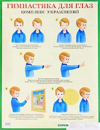 Гимнастика для глаз. Комплекс упражнений. Наглядное пособие для начальной школы для школы нужна временная или постоянная регистрация