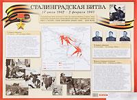 Великая Отечественная война. Сталинградская битва. Наглядное пособие