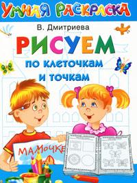 В. Дмитриева Рисуем по клеточкам и точкам. Умная раскраска