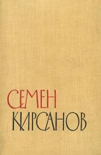 Семен Кирсанов. Избранные произведения. В 2 томах. Том 1. Стихотворения и поэмы. 1923-1945 стена избранные произведения