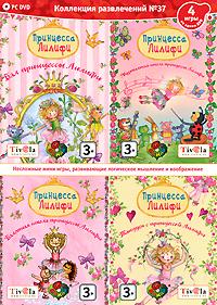 Коллекция развлечений №37: Принцесса Лилифи. Часть 3 коллекция развлечений 36 принцесса лилифи часть 2