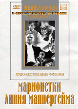 Марионетки / Линия Маннергейма марионетки линия маннергейма