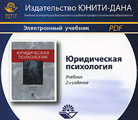 Юридическая психология основы общей психологии