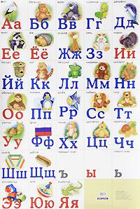 Разрезная русская азбука. Плакат глотова в ю азбука разрезная животные