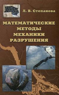 Л. В. Степанова Математические методы механики разрушения