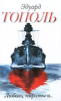 Эдуард Тополь Любовь, пираты и... эдуард тополь 18 или последний аргумент