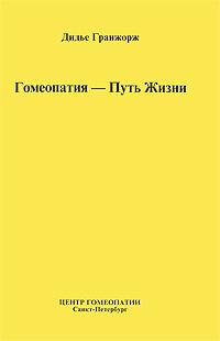Дидье Гранжорж Гомеопатия - Путь Жизни книги иг весь уникальный лечебник врача гомеопата