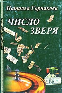 Наталья Горчакова Число зверя