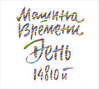 Машина времени Машина времени. Юбилейный концерт в Олимпийском (2 CD) День 14810 й машина времени