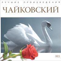 Лучшие произведения. Чайковский (mp3)
