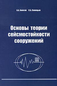 Основы теории сейсмостойкости сооружений