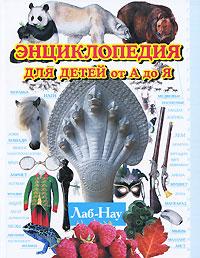 Энциклопедия для детей от А до Я. В 10 томах. Том 6. Лаб-Нау