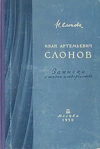 Иван Артемьевич Слонов. Записки о жизни и творчестве