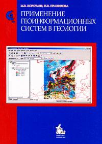 Применение геоинформационных систем в геологии