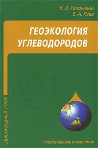 В. В. Тетельмин, В. А. Язев Геоэкология углеводородов