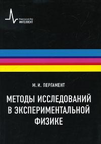 Методы исследований в экспериментальной физике. М. И. Пергамент