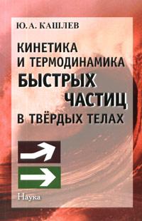 Ю. А. Кашлев Кинетика и термодинамика быстрых частиц в твердых телах