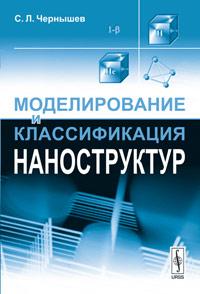 С. Л. Чернышев Моделирование и классификация наноструктур книга моделирование ногтей зеленова г с