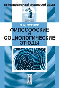 В. М. Чернов Философские и социологические этюды психоаналитические и философские этюды
