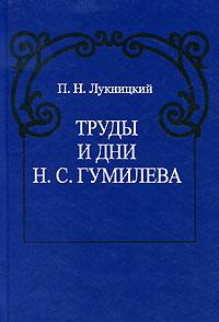 П. Н. Лукницкий Труды и дни Н. С. Гумилева павел лукницкий путешествия по памиру