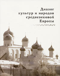Zakazat.ru: Диалог культур и народов средневековой Европы