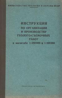 Инструкция по организации и производству геолого-съемочных работ в масштабе 1:200000 и 1:100000 куплю дом в ярославской области от 100000 до 200000