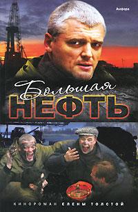 Елена Толстая Большая нефть original new for canon ir advance c2020 2225 waste toner box