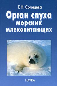 Г. Н. Солнцева Орган слуха морских млекопитающих а н гилёв асимметрия использования конечностей у млекопитающих
