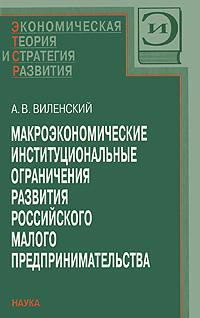 Макроэкономические институциональные ограничения развития российского малого предпринимательства