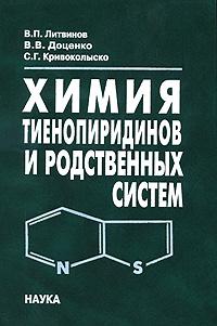 Химия тиенопиридинов и родственных систем. В. П. Литвинов, В. В. Доценко, С. Г. Кривоколыско