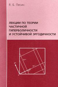 Zakazat.ru: Лекции по теории частичной гиперболичности и устойчивой эргодичности