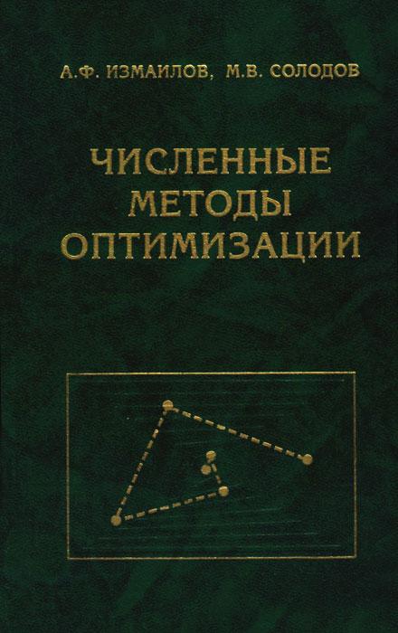 А. Ф. Измайлов, М. В. Солодов Численные методы оптимизации