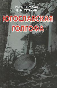 Н. И. Рыжков, В. Н. Тетекин Югославская голгофа вертолеты югославии