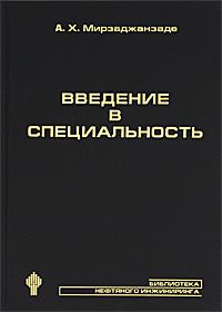 Книга Введение в специальность. А. Х. Мирзаджанзаде