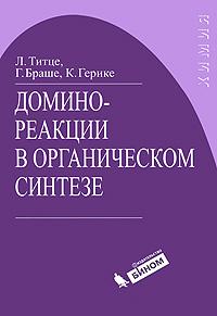 Л. Титце, Г. Браше, К. Герике Домино-реакции в органическом синтезе
