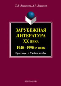 Зарубежная литература XX века. 1940-1990 годы. Практикум