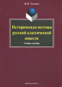 Историческая поэтика русской классической повести