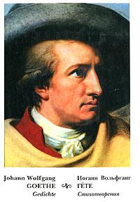 Иоганн Вольфганг Гете Johann Wolfgang Goethe: Gedichte / Иоганн Вольфганг Гете. Стихотворения иоганн вольфганг гёте найкращі вірші