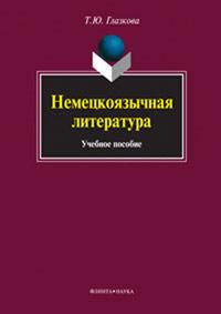Немецкоязычная литература. Учебное пособие