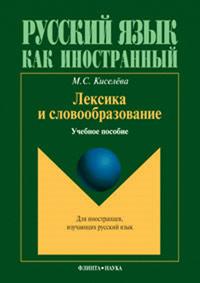 М. С. Киселев Лексика и словообразование аксессуары для20игровых приставок