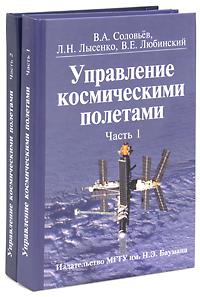 В. А. Соловьев, Л. Н. Лысенко, В. Е. Любинский Управление космическими полетами (комплект из 2 книг)