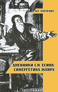 В. К. Харченко С. Н. Есина. Синергетика жанра