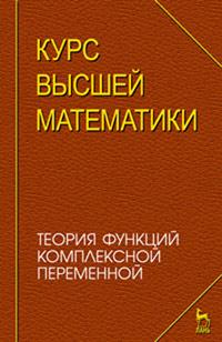 Курс высшей математики. Теория функций комплексной переменной