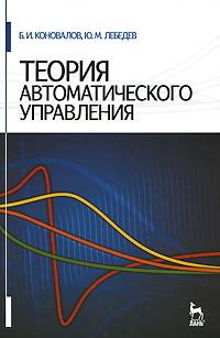 Б. И. Коновалов, Ю. М. Лебедев Теория автоматического управления