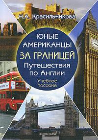 Юные американцы за границей. Путешествия по Англии (+ CD)